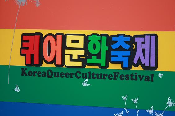 Korean Queer Culture Festival 2009