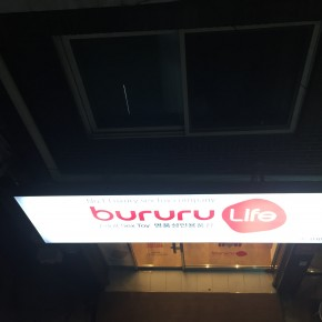 Bururu Life Adult Shop